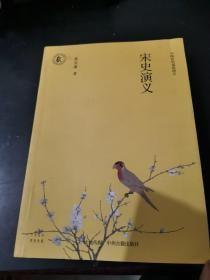 中国历史通俗演义:宋史演义