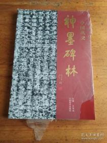 中国巩义神墨碑林