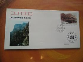 嵩山特种邮票首发式纪念封