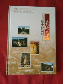 登封天地之中历史建筑群 邮票册