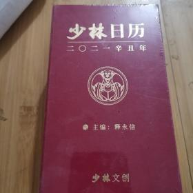 少林日历(2021年)