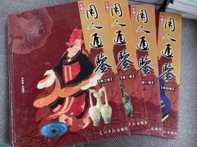 用人通鉴(彩图版)全四册