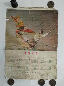 78年辽阳市装卸公司出品孙悟空三打白骨精年历画