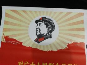 近全品毛头像语录画对广大人民群众是保护还是镇压,是共产党同国民党的根本区别,是无产阶级的根本区别,是无产阶级专政同资产阶级专政的根本区别(2)