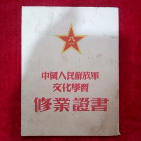 53年抗美援朝时期东北空军毕业证书