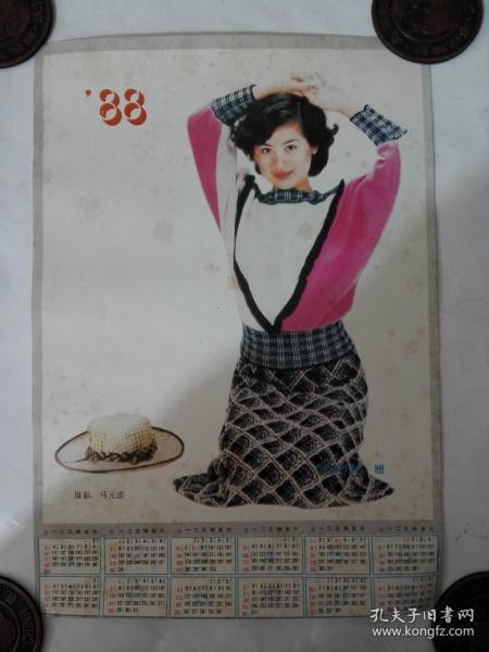 88年读者文摘赠美女年历画