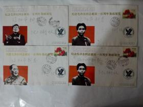 纪念毛泽东同志诞辰一百周年集邮展览