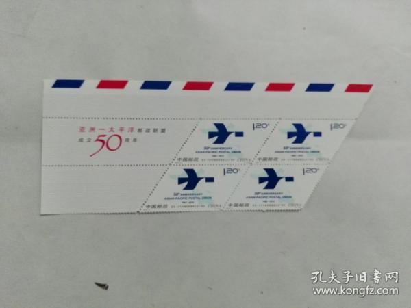 14年亚太——太平洋邮政联盟成立五十周年上边版名直角方联