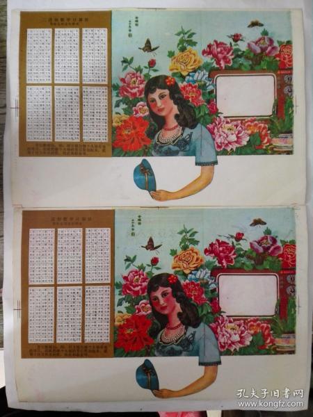 80年代手工制作卡片正面美女与电视背面悟空巧变八戒6张