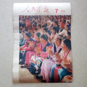 8开文革封面画少数民族开大会上的妇女们