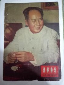 4开60年代毛主席宣传画少见(画册封面)