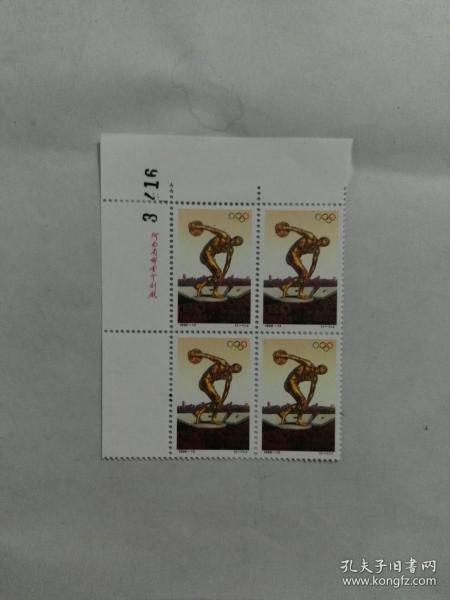 96年26届奥运会左上角版名直角方联