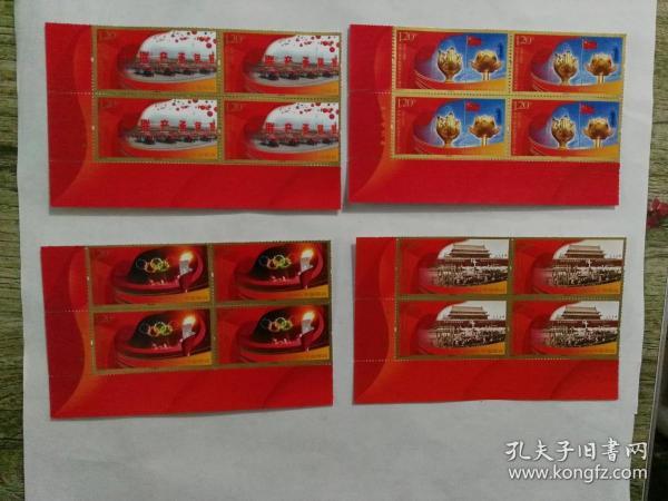 09年中华人民共和国成立六十周年左下角版名直角方联