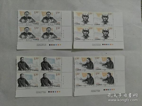 14年邓小平同志诞生一百一十周年右下角版名色标直角方联
