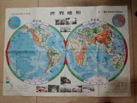 小学地理教学挂图