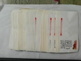 文革时期毛主席诗词  西风  空白信封46枚