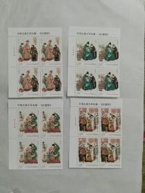 14年中国古典文学名著——《红楼梦》左上角版名直角方联