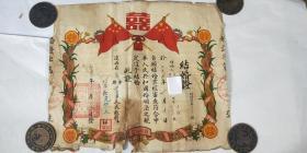 五十年代抗美援朝喜字国旗结婚证