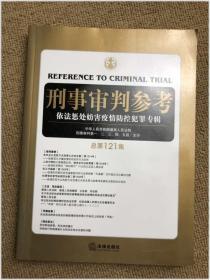 刑事审判参考(总第121集)