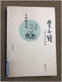丰子恺儿童文学全集:儿童散文卷