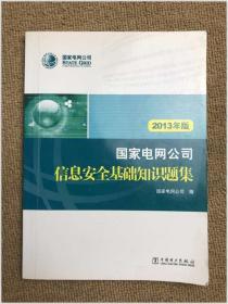 国家电网公司信息安全基础知识题集 : 2013年版