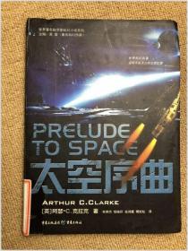 太空序曲:Prelude to space