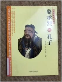 文化中国丛书:骆承烈谈孔子