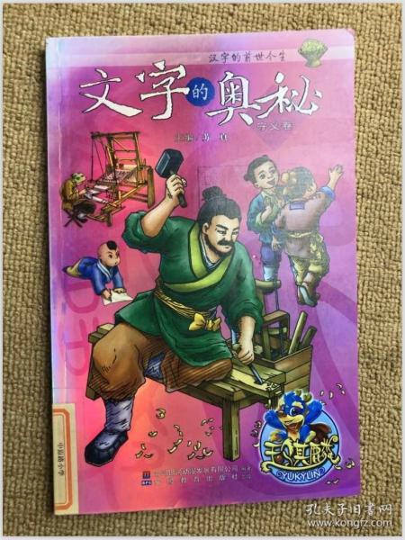 汉字的前世今生·文字的奥秘:守义卷