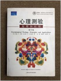 心理测验:原理和应用