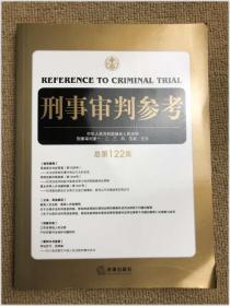 刑事审判参考(总第122集)