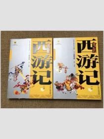 中国古典文学名著 西游记(上下卷白话美绘版)