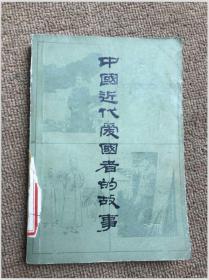 中国近代爱国者的故事