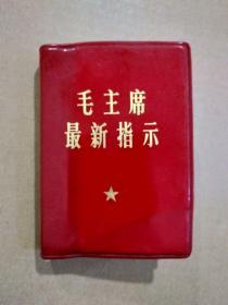 文革红宝书:毛主席最新指示(100开袖珍本,红塑皮精装。扉页毛主席文革彩像2幅,1968年出版印刷)