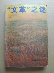 """""""文革"""" 之谜(1993年4月一版一印)"""