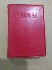 文革红宝书:毛主席最新指示(100开红塑皮精装本。湖北交通钢工总总部、武汉大学图书馆1968年4月 编印)