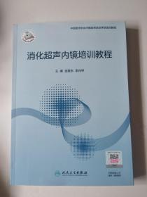 消化超声内镜培训教程(配增值)