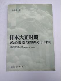 日本大正时期政治思潮与知识分子研究