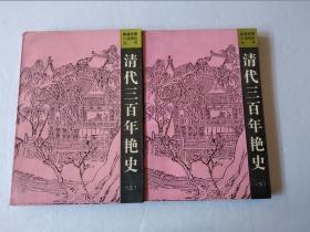 清代三百年艳史(上下)