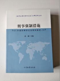 刑事强制措施 外国刑事诉讼法有关规定/世界各国刑事诉讼法分解资料丛书
