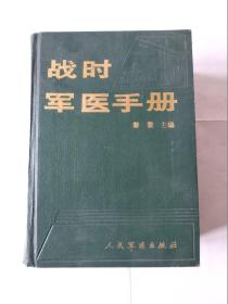 战时军医手册