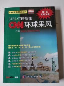 Step by Step听懂CNN:环球采风