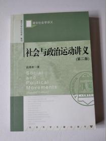 社会与政治运动讲义(第二版)