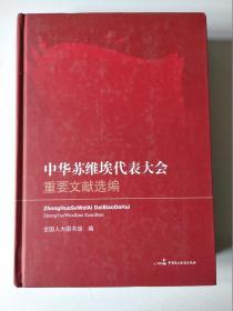 中华苏维埃代表大会重要文献选编