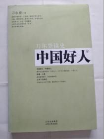 中国好人:刀尔登读史