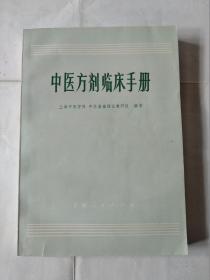 中医方剂临床上册