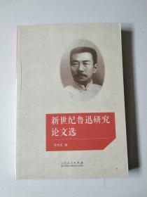 新世纪鲁迅研究论文选