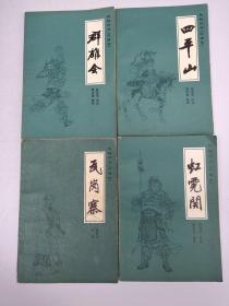 传统评书《兴唐传》四平山、群雄会、瓦岗寨、虹霓关 【四本合售】
