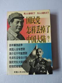 国民党怎样丢掉了中国大陆?