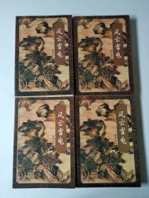 风云雷电(全四册)