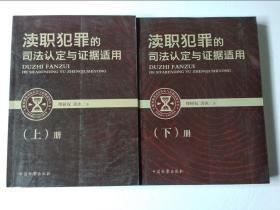 渎职犯罪的司法认定与证据适用(全2册)